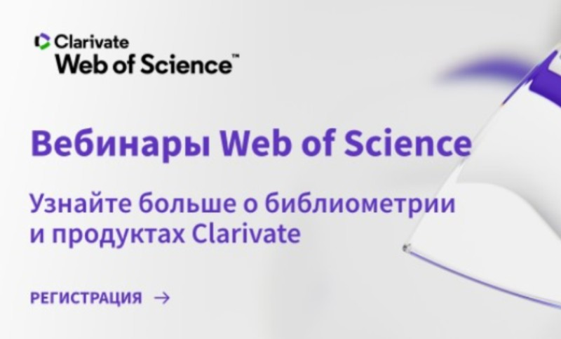 "WoS_webinars_2 ""International journal of advanced computer science and applications"""