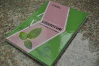 biologiya11.JPG